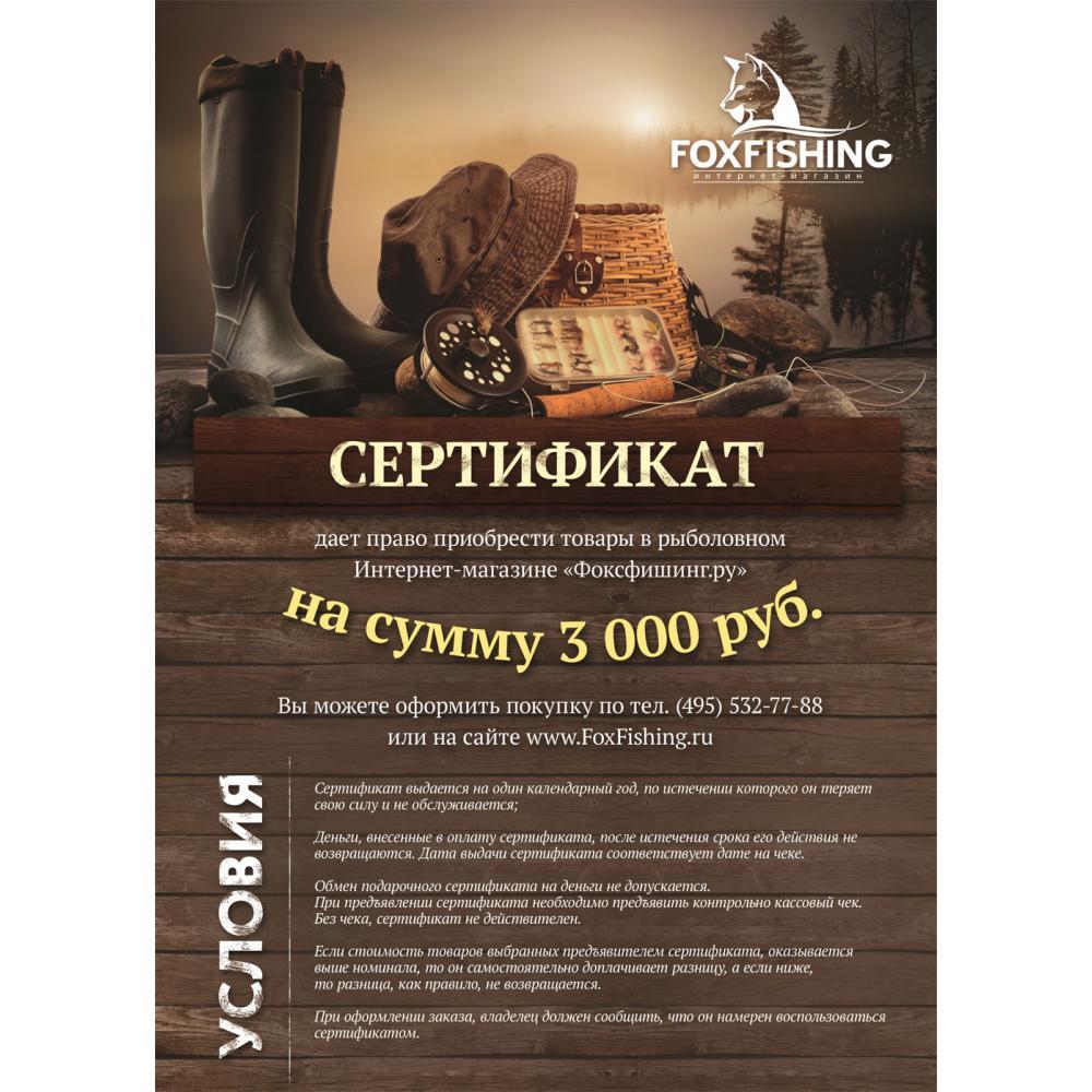 Сертификат (коричневый) 3 000