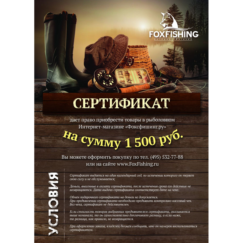 Сертификат (коричневый) 1 500