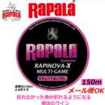 Плетеный шнур RAPALA RAPINOVA-X MULTI GAME 150M #0.6/13.9LB/PINK 0.12 мм