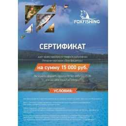 Подарок ФОКСФИШИНГ Подарочный сертификат 15000руб. (Голубое озеро)