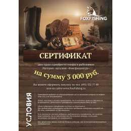 Подарок ФОКСФИШИНГ Подарочный сертификат 3000руб. (коричневый)