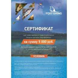 Подарок ФОКСФИШИНГ Подарочный сертификат 5000руб. (Горное озеро)
