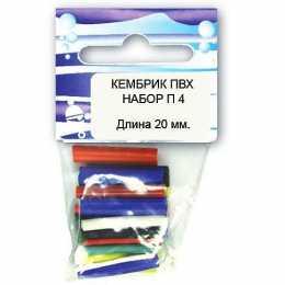 Кембрики ПИРС art. ПВХ П4