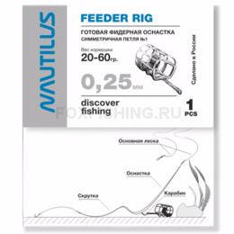 Фидерная оснастка NAUTILUS Симметричная петля №1 d-0.25мм