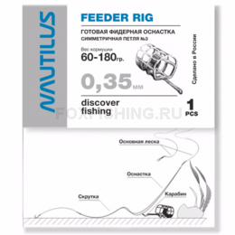 Фидерная оснастка NAUTILUS Симметричная петля №3 d-0.35мм