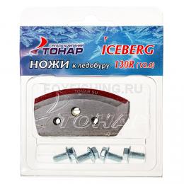 Нож для ледобура ТОНАР ICEBERG 130R v2.0