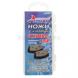 Нож для ледобура ТОНАР ICEBERG 130R